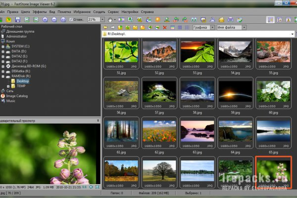 FastStone Image Viewer 7.0 (Repack & Portable)