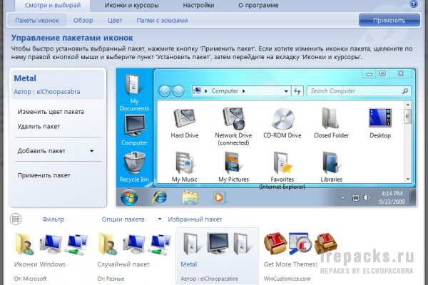 Stardock IconPackager 5.10