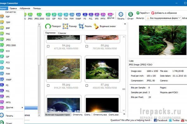 CoolUtils Total Image Converter 8.2.0.233 (Repack & Portable)