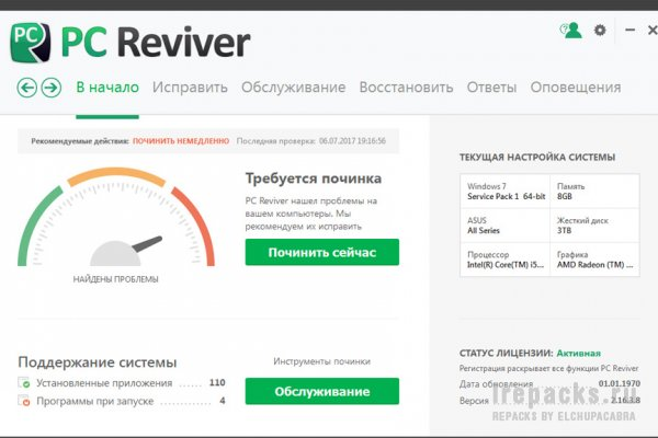 ReviverSoft PC Reviver 3.3.9.4 (& Portable)