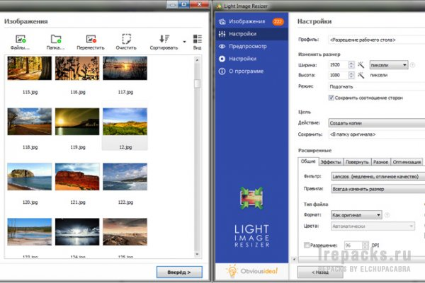 Light Image Resizer 5.1.1.0 (& Portable)
