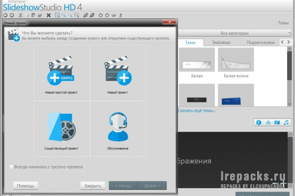 Ashampoo Slideshow Studio HD 4.0.9.3 (Repack & Portable)
