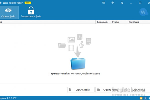 Wise Folder Hider 4.3.9.199 (Repack & Portable)