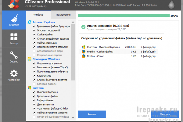 CCleaner Free / Pro / Business / Technician 5.73.8130 (Repack & Portable)