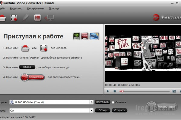 Pavtube Video Converter Ultimate 4.9.2.0 (& Portable)