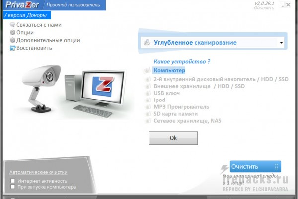 PrivaZer 3.0.80 (Repack & Portable)