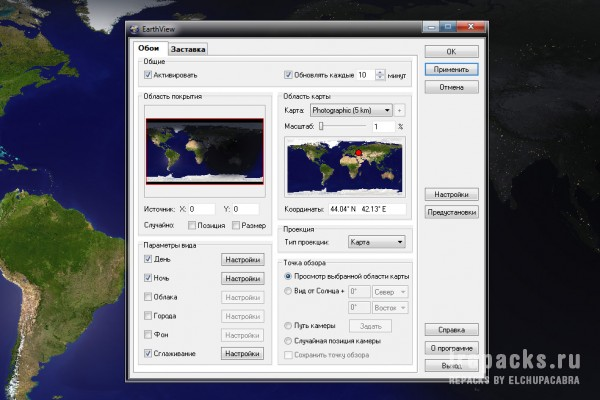 EarthView 6.7.2 (Repack & Portable)