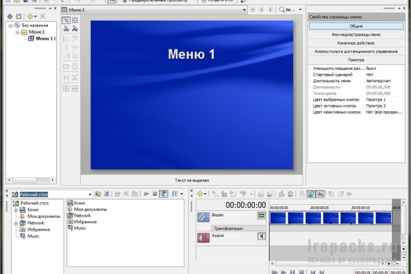 MAGIX (ex. SONY) DVD Architect 7.0.0.84