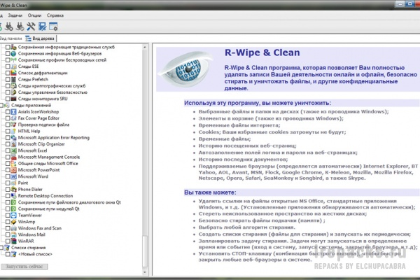 R-Wipe & Clean 20.0.2292 (Repack & Portable)