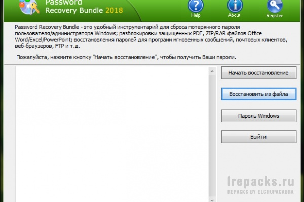 Password Recovery Bundle 2018 Enterprise Edition 4.6 (Repack & Portable)