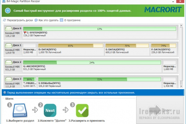 Macrorit Partition Extender 1.4.3 Unlimited Edition (Repack & Portable)