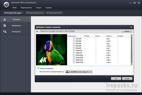 Aiseesoft Video Downloader 7.1.10 (Repack & Portable)
