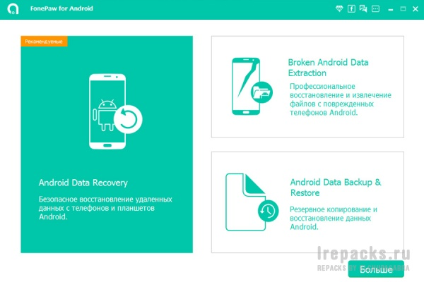 FonePaw Android Data Recovery 2.8.0 (Repack & Portable)