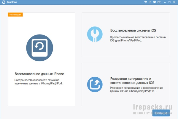 FonePaw iPhone Data Recovery 6.0.0 (Repack & Portable)