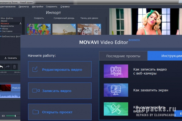 Movavi Video Editor Business 15.5.0 (Repack & Portable)