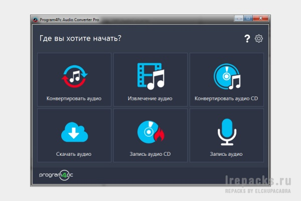Program4Pc Audio Converter Pro 7.2 (Repack & Portable)