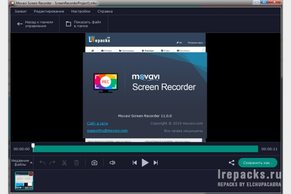 Movavi Screen Recorder 11.5.0 (Repack & Portable)