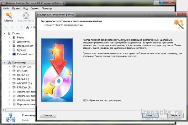 Hetman Partition Recovery 3.6 (Repack & Portable)