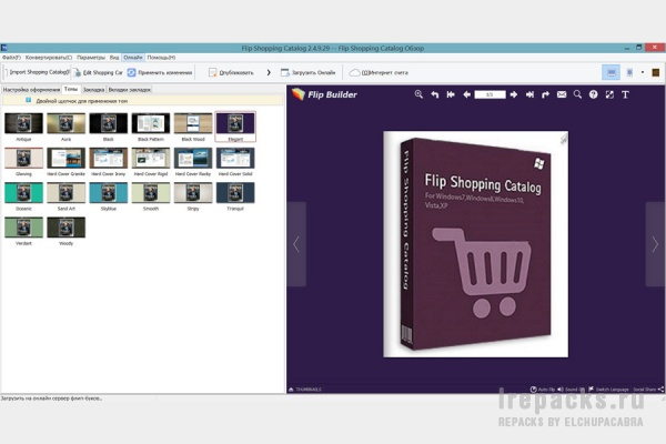 Flip Shopping Catalog 2.4.9.31 (Repack & Portable)