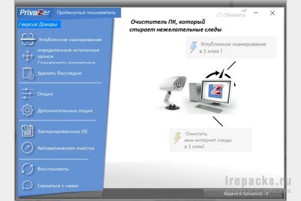 PrivaZer 4.0.11 (Repack & Portable)