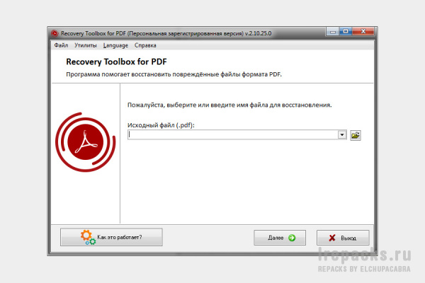 Recovery Toolbox for PDF 2.10.25.0 (Repack & Portable)