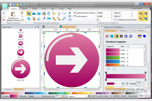 EximiousSoft Vector Icon 3.75 (Repack & Portable)