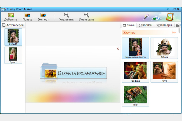 Funny Photo Maker 2.4.2 (Repack & Portable)