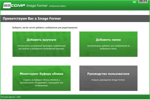 ASCOMP Image Former Pro 1.000 (Repack & Portable)