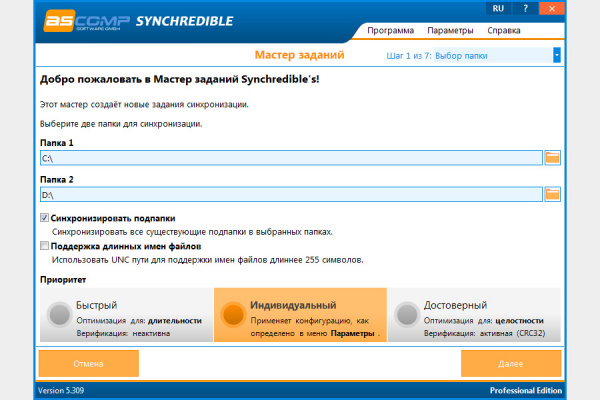 ASCOMP Synchredible Pro 7.002 (Repack & Portable)