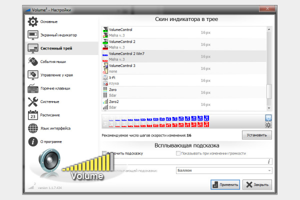 Volume2 1.1.6.428 / 1.1.7.434 (Repack & Portable)