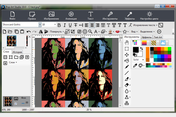 Pop Art Studio 10.0 (Repack & Portable)